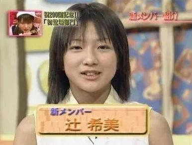 希美 スッピン 辻