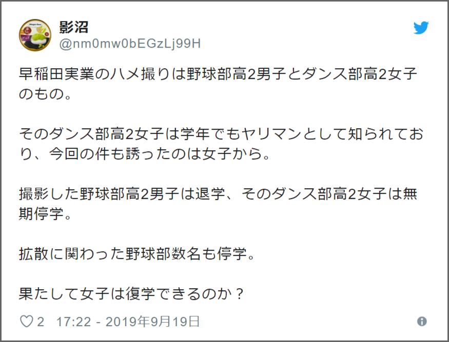 行動 早稲田 実業 問題