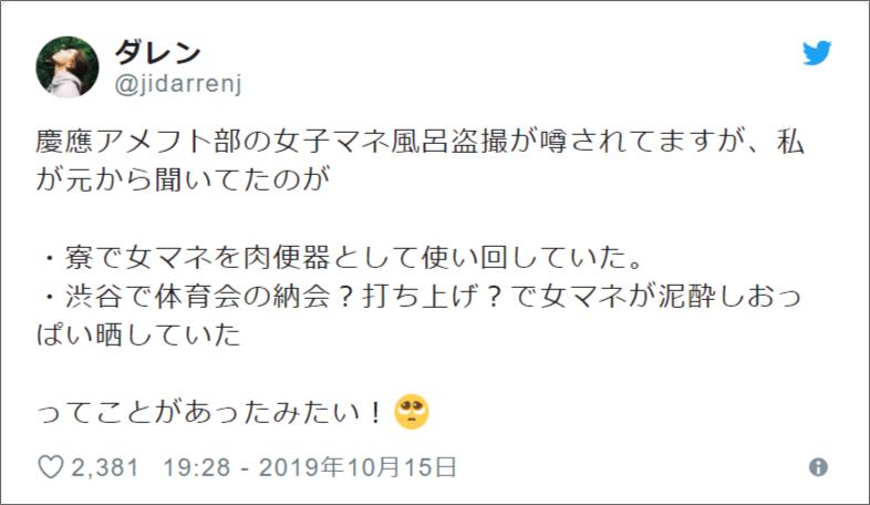 不祥事 部 慶応 アメフト 大学