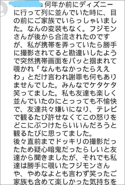 ディズニー 藤本 敏史