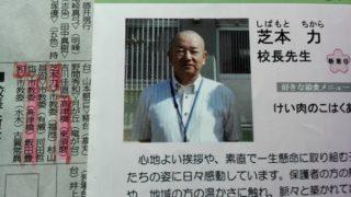 文春まとめ】性行為と証拠画像を強要【東須磨小の教員いじめ】