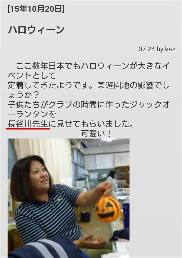 東 すま 小学校 いじめ 教師 顔 写真