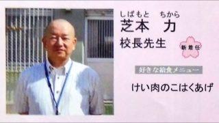 東須磨 小学校 いじめ 教師