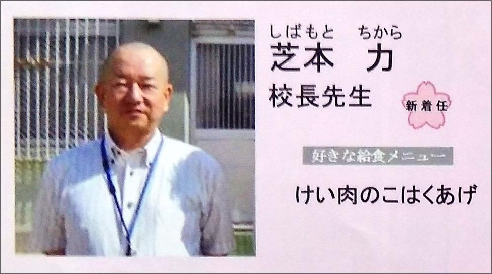 東須磨 小学校 いじめ 加害 者