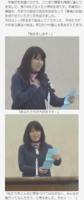 神戸 教員 いじめ 加害者 画像