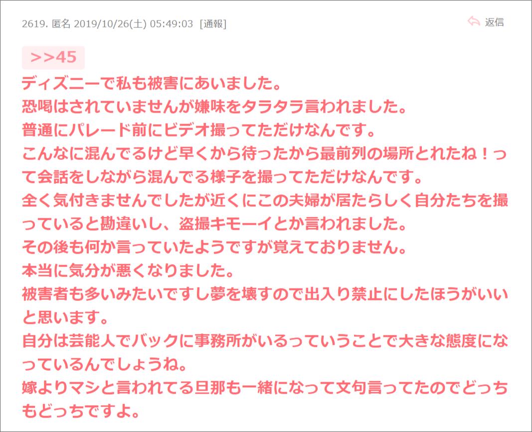 禁 出 藤本 ディズニー