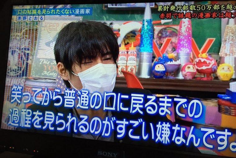 清野とおるの素顔の画像!マスクをする理由のルーツは学生時代に