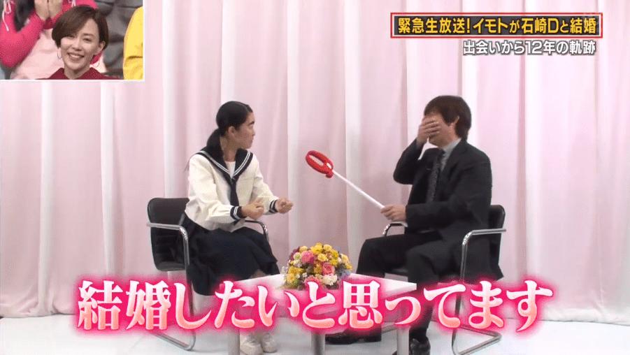 史郎 結婚 石崎