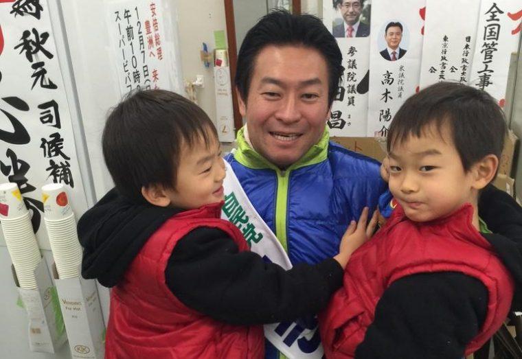 秋元司の嫁と子供【画像】デキ婚で双子だった!経歴についても【賄賂で ...