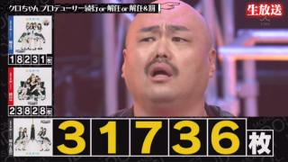 黒ちゃん カエデ
