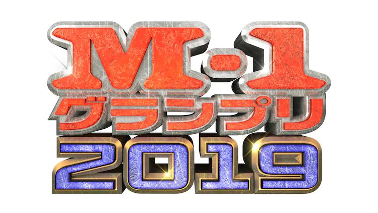 エムワン グランプリ 2020