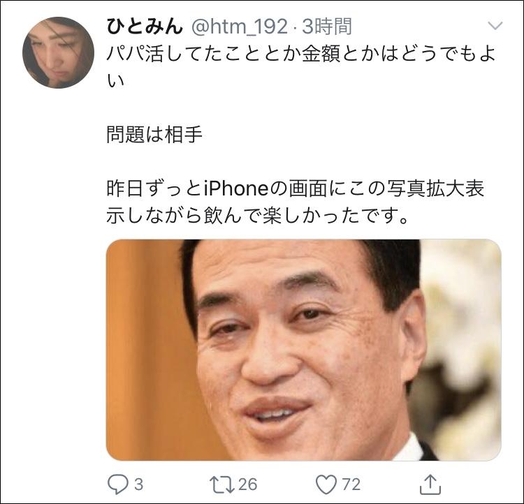 インスタ 森田 由乃