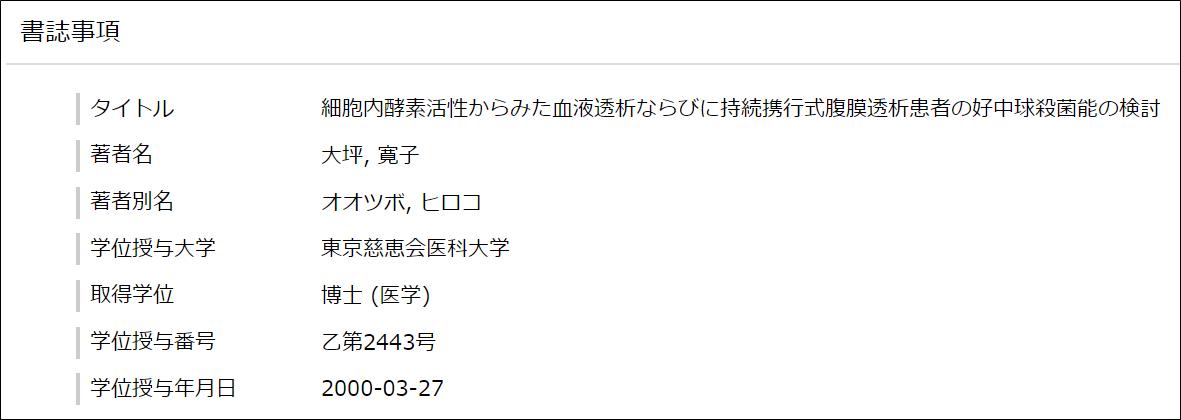 寛子 経歴 大坪