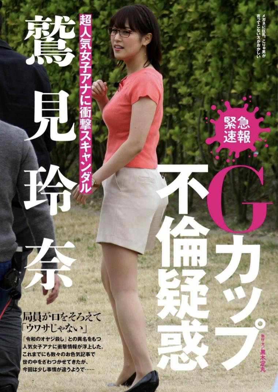 鷲見玲奈が増田和也アナと不倫で降板か。カラオケボックスでの